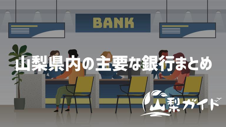 山梨県の主要な銀行まとめ