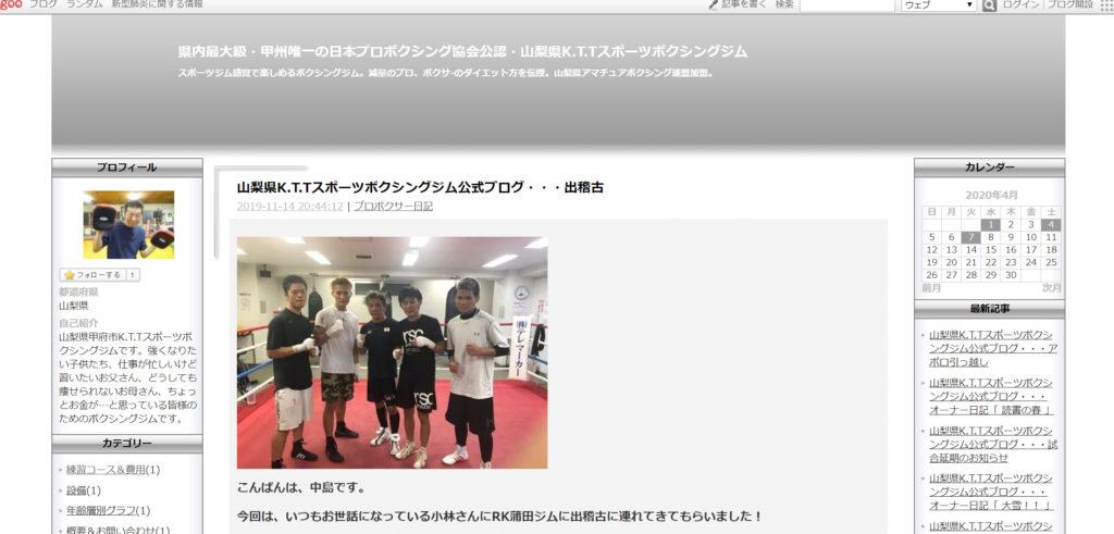 山梨県K.T.Tスポーツボクシングジム