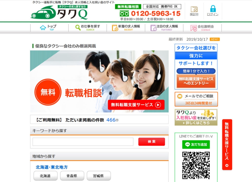 タクQ ※最大45万円のお祝い金