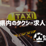 山梨県のタクシー求人