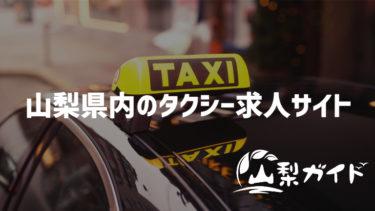 山梨県でおすすめのタクシー運転手求人サイト3選【お祝い金あり】