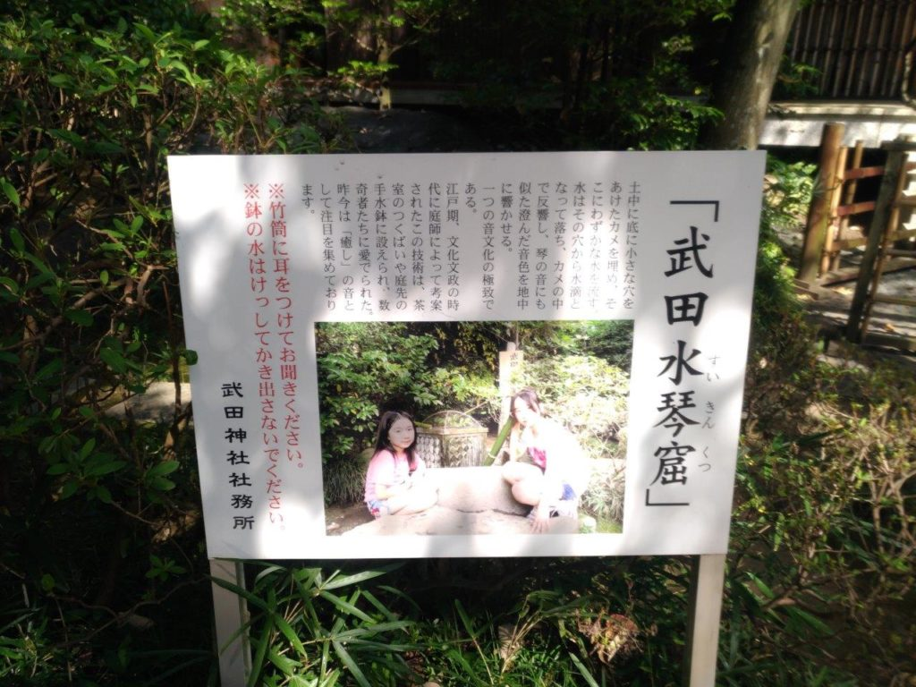 水琴窟,武田神社
