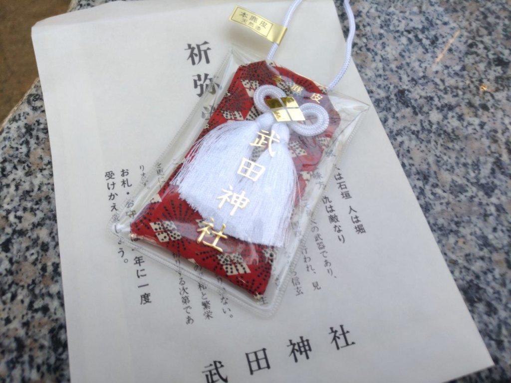 武田神社,おみくじ