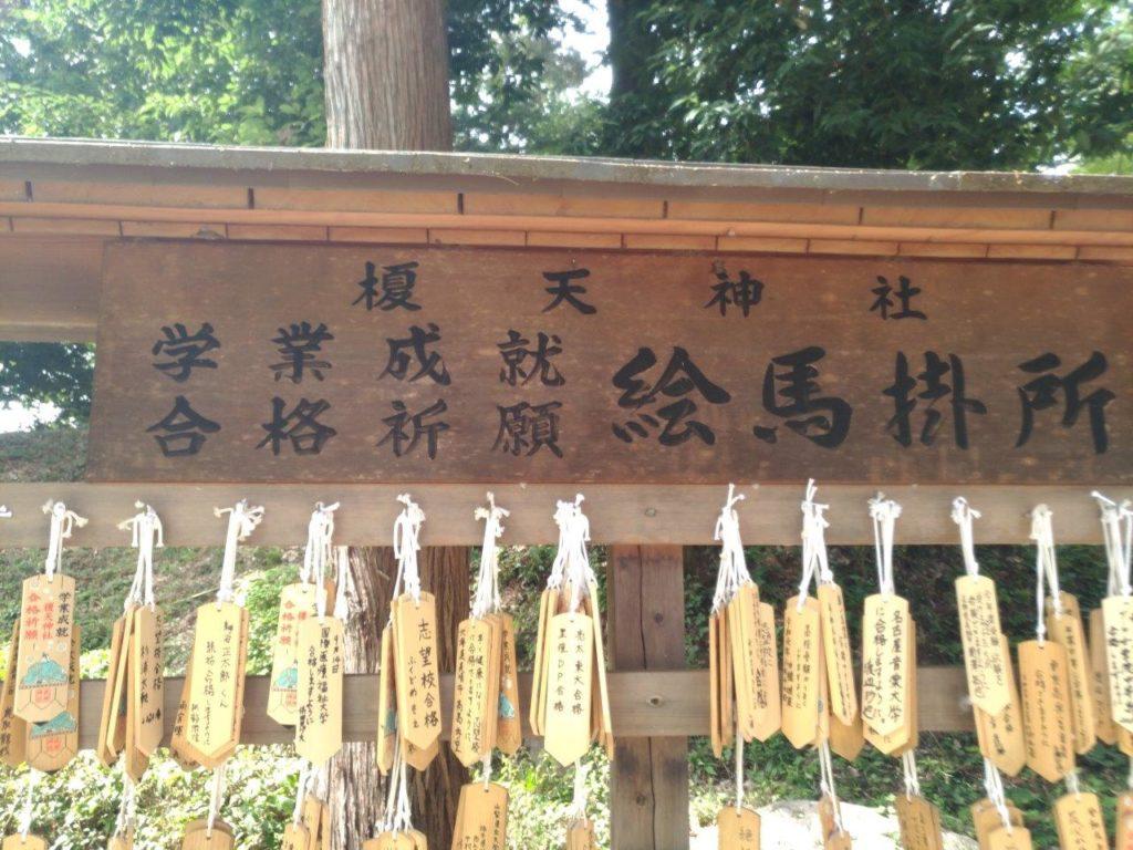 武田神社,絵馬