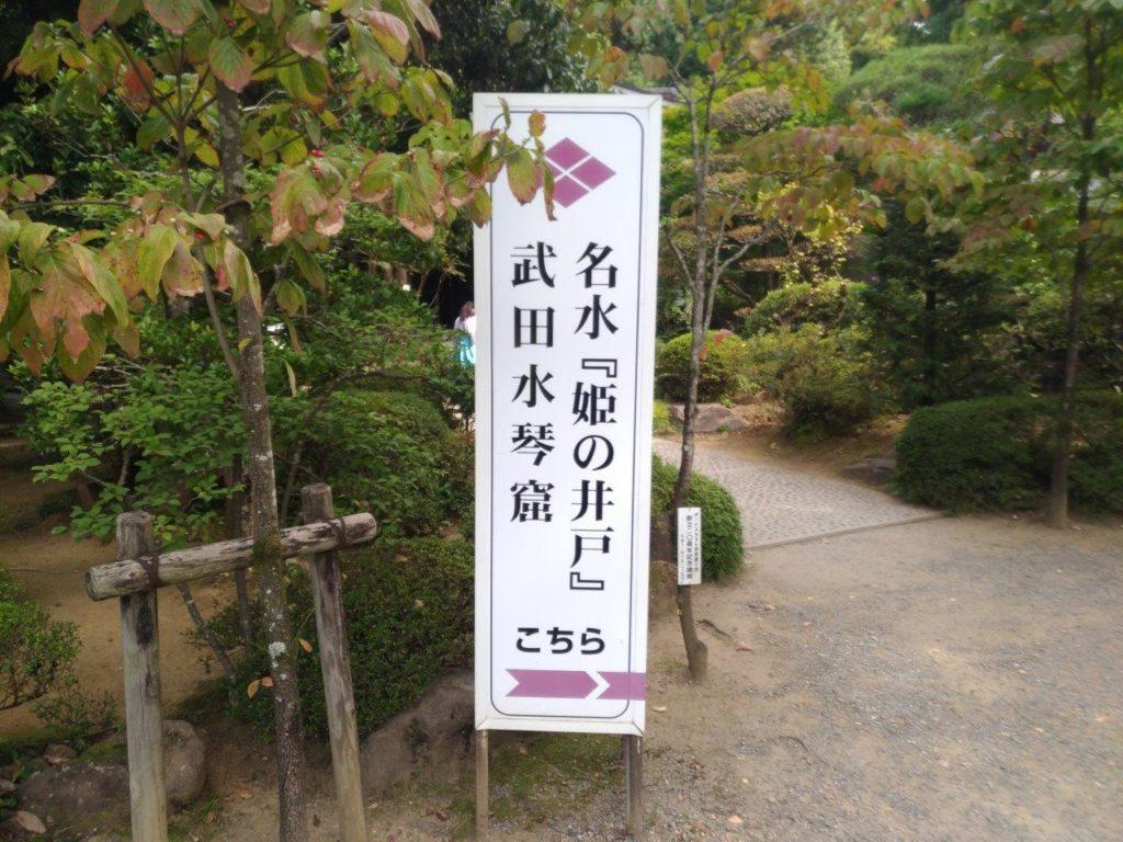 姫の井戸,武田神社