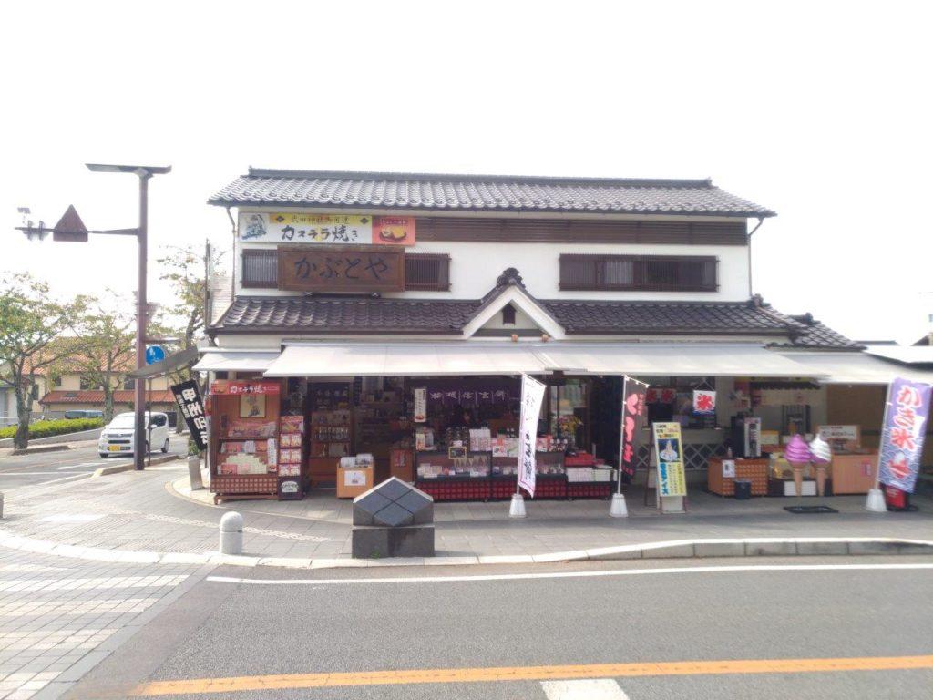 かぶとや,武田神社