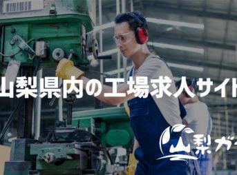 山梨県内の工場・製造業求人サイトまとめ