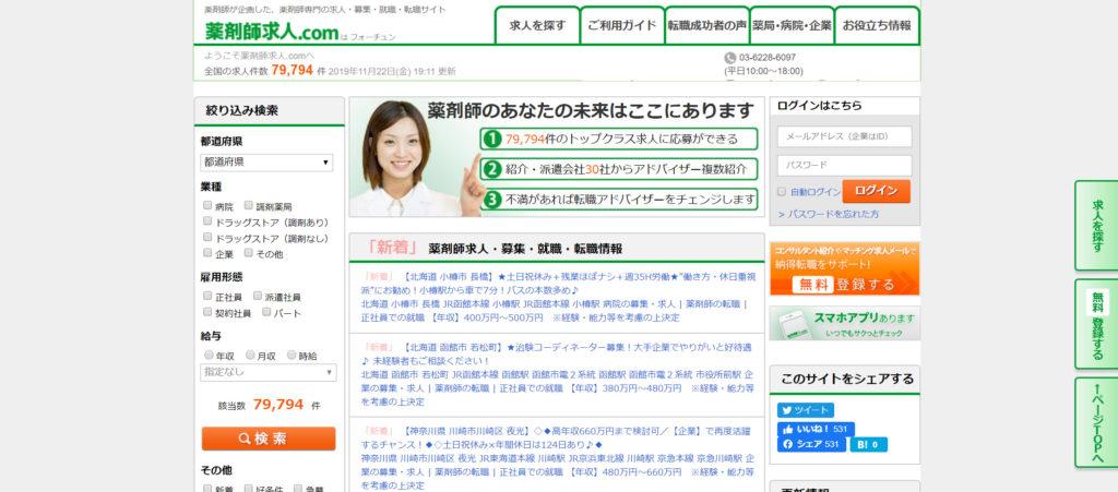 薬剤師求人.com