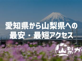 愛知県から山梨県への最安・最短アクセス