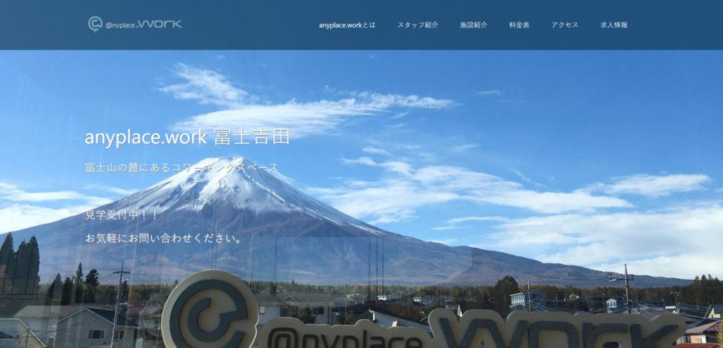 山梨県,コワーキング,anyplace.work 富士吉田