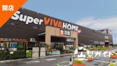 スーパービバホーム甲斐敷島店が2020年2月26日にニューオープン♪