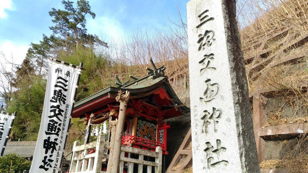 三魂交通神社,