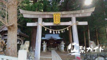【河口湖】白山神社が安産祈願におすすめできる3つの理由