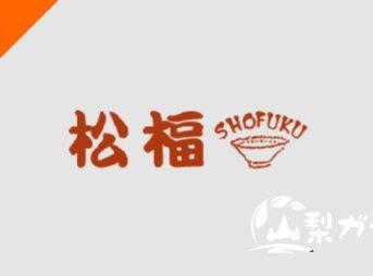 松福ラーメン,ビバモール,山梨