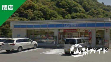 【閉店】国道52号線ローソン身延相又店が2020年1月30日で営業終了