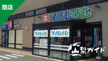 【閉店】よむよむ増坪店が2020年1月末で営業終了 | 山梨県内の他店舗は?