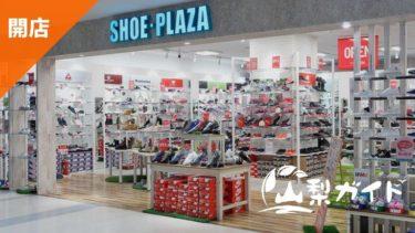 シュープラザ(SHOE・PLAZA)がビバモール甲斐敷島に新規開店【2020年2月】