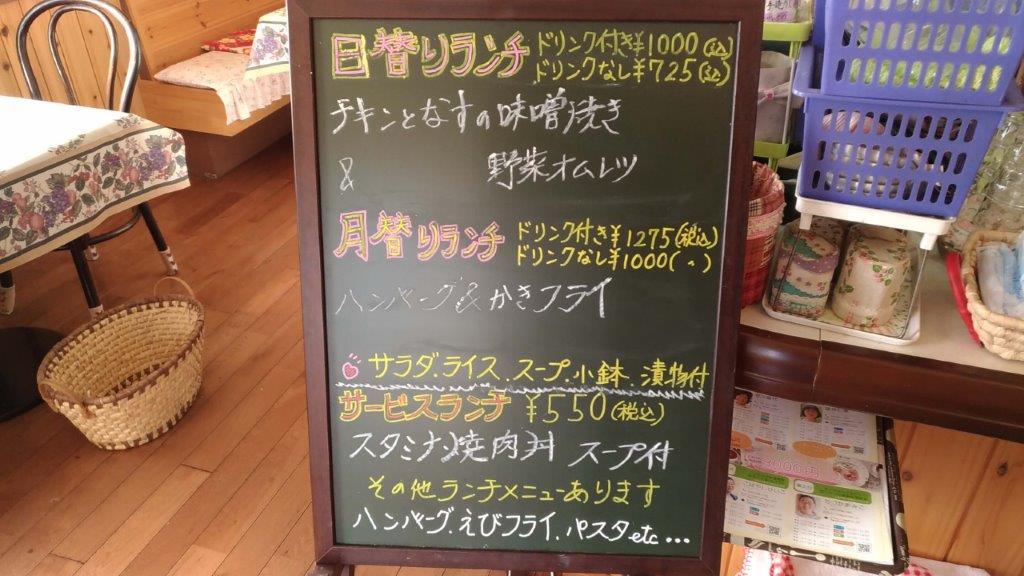 カフェレストラン,茶居夢,山梨