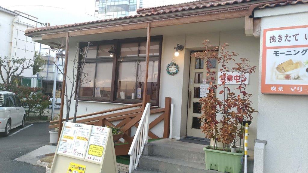 喫茶マリーエ,昭和町