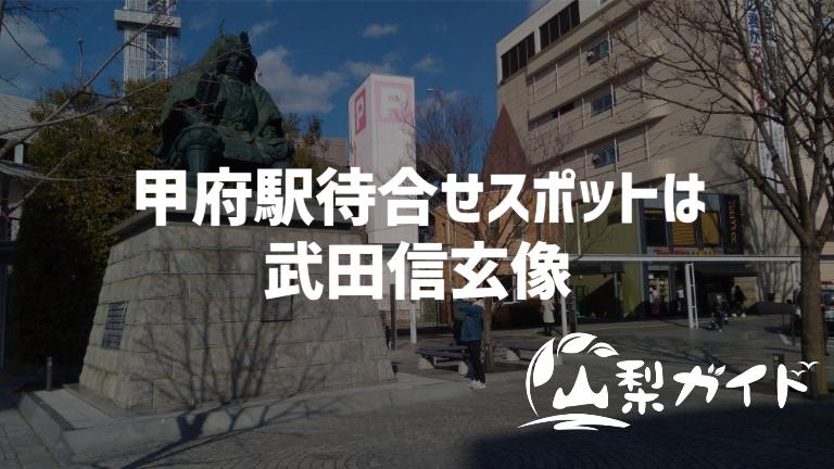 甲府駅の待ち合わせスポットは武田信玄像