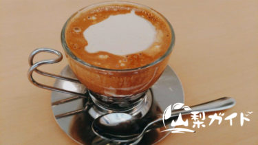 【カフェアニス】小さなお店で自家焙煎コーヒーを満喫−南アルプス市