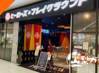 ヒーローズプレイラウンド,富士吉田市