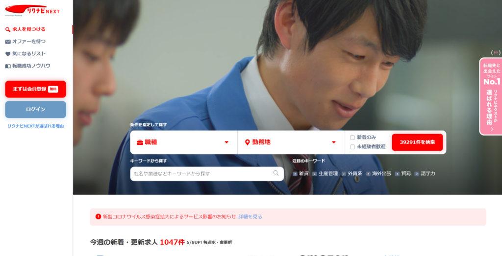 【転職サイトの王道】リクナビNEXT