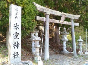 氷室神社,富士川町