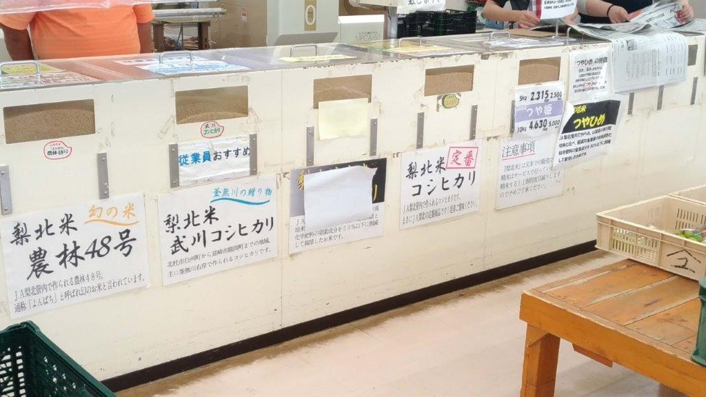 JA梨北 よってけし韮崎店,直売所,山梨県