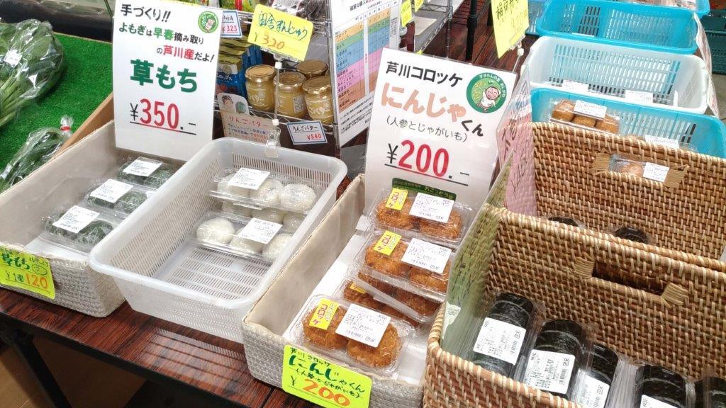 芦川農産物直売所 おごっそう屋,山梨県